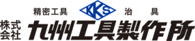 株式会社九州工具製作所